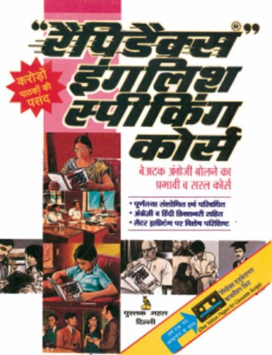Rapidex English for Hindi Speakers (Book + CD) (Hindi Edition)