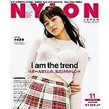 NYLON JAPAN 2015年11月号