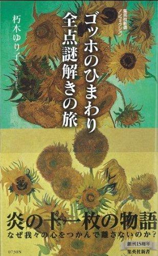 ゴッホのひまわり 全点謎解きの旅 (集英社新書)