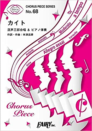 Book's Cover of コーラスピースCP68 カイト<混声三部合唱> / 嵐 (合唱譜&ピアノ伴奏譜)~NHK2020ソング(作詞・作曲 : 米津玄師) (CHORUS PIECE SERIES) (日本語) 楽譜 – 2020/9/11″></center></p> <p align=