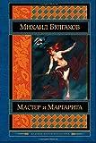 Master i Margarita (Russian Edition)
