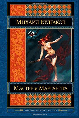 Master i Margarita (Russian Edition) [Mikhail Bulgakov] (Tapa Blanda)