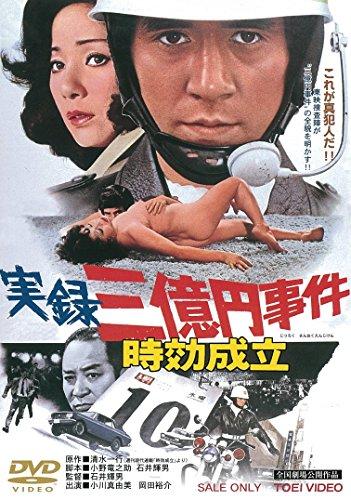 Japanese Movie - Jitsuroku Sanokuen Jiken Jiko Seiritsu [Japan DVD] DUTD-2911