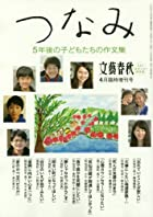 文藝春秋増刊「つなみ 5年後の子どもたちの作文集」