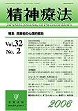 精神療法 (Vol.32No.2) 高齢者の心理的援助