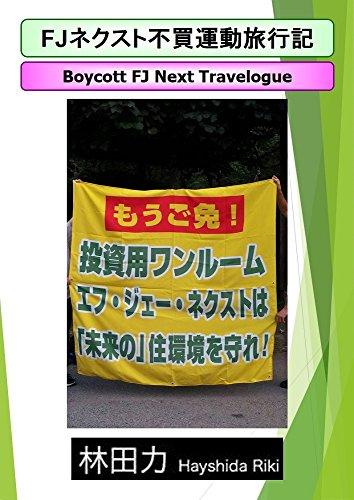 FJネクスト不買運動旅行記 (林田力)