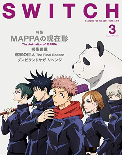 『呪術廻戦』のアニメスタジオ「MAPPA」を特集!『SWITCH Vol.39 No.3 (2021年3月号)』【2021年2月20日発売!】