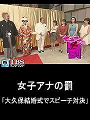 女子アナの罰 #38「大久保結婚式でスピーチ対決」