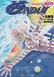 Turn A Gundam <5> Moonlight Butterfly (Kadokawa Sneaker Bunko) (2000) ISBN: 4044229058 [Japanese Import]