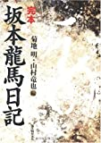 完本 坂本龍馬日記