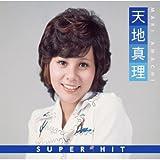 天地真理 スーパー ヒット DQCL-6024