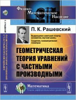 Book Geometricheskaya teoriya uravneniy s chastnymi proizvodnymi