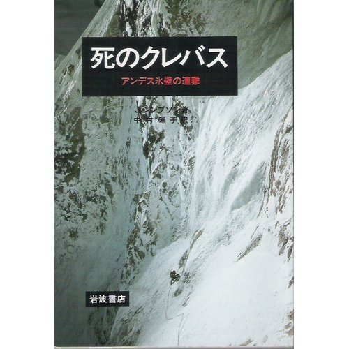 Distress of Andean ice wall - crevasse of death (1991) ISBN: 4000026844 [Japanese Import]