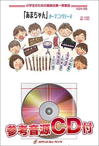 「あまちゃん」オープニングテーマ【参考音源CD付(パート別)】KGH-29 (小学生のための器楽合奏(発表会編))