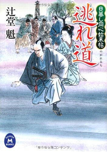 逃れ道―日暮し同心始末帖 (学研M文庫)