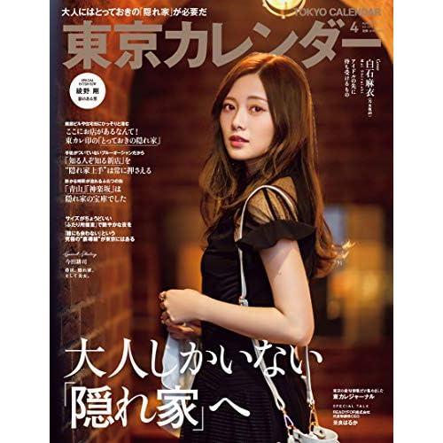 東京カレンダー 2020年4月号 表紙画像
