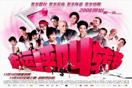 ming yun hu jiao zhuan yi Movie Poster (27 x 40 Inches - 69cm x 102cm) (2007) Chinese Style B -(Zheng Xu)(Shan Cong)(Bingbing Fan)(Cunzhuang Ge)(Beibi Gong)(Shengyi Huang)