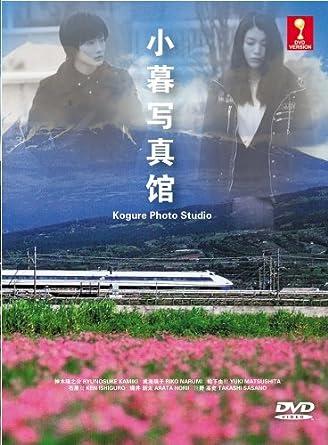 Amazon com: Kogure Photo Studio - Kogure Shashinkan