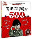 img - for 500 Common Chinese Idioms for String-up Puzzles (Latest Edition) (Chinese Edition) book / textbook / text book