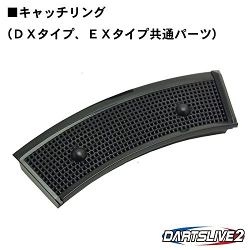 キャッチリング【DX・EX専用】の商品画像