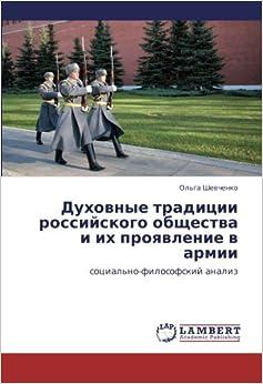 Dukhovnye traditsii rossiyskogo obshchestva i ikh proyavlenie v armii: sotsial'no-filosofskiy analiz (Russian Edition)