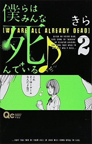 僕らはみんな死んでいる♪ 2 (クイーンズコミックス)