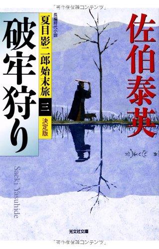 破牢狩り 決定版: 夏目影二郎始末旅(三) (光文社時代小説文庫)