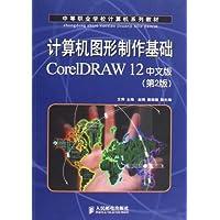 計算機圖形制作基礎CorelDRAW 12中文版