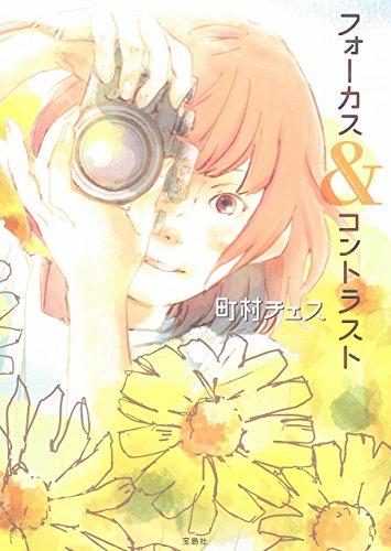 フォーカス&コントラスト (Konomanga ga Sugoi! COMICS)