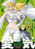 愛気 11 (ヤングキングコミックス)