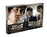 [DVD]「エデンの東」メイキング完全版 -上巻- [DVD]