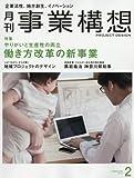 月刊事業構想 (2017年2月号『働き方改革の新事業』)