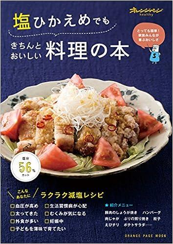 塩ひかえめでも きちんとおいしい料理の本 (オレンジページ