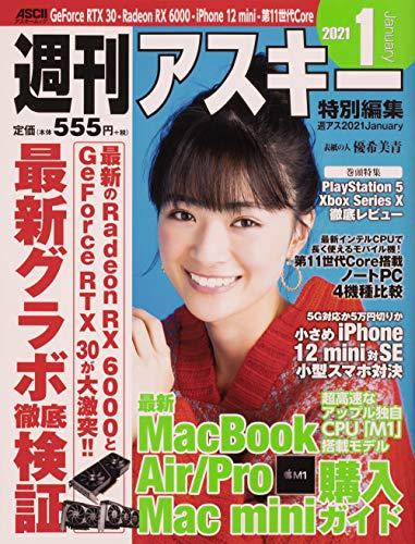 週刊アスキー 特別編集 最新号 表紙画像
