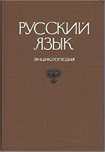 Russian Language Russkiy Yazyk