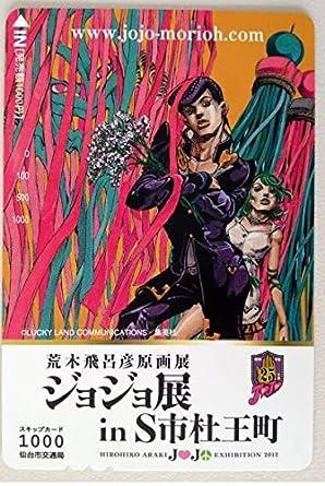 Amazon | スキップカード 仙台ジ...