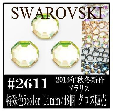 SWAROVSKI (スワロフスキー) #2611 ソラリス[特殊カラー系]14mm/48個 フラットバック グロス販売 クリスタルルミナスグリーン   B01COEA0L8