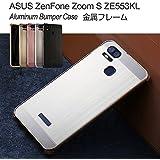 ASUS ZenFone Zoom S ケース アルミバンパー ZE553KL 背面パネル バックパネル付き シンプル ゼンフォン ズーム S メタルフルカバー おすすめ おしゃれ アンドロイド スマホケース 良品IT (シルバー)