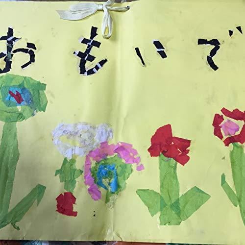 Omoide sakuhinnshu (Japanese Edition)