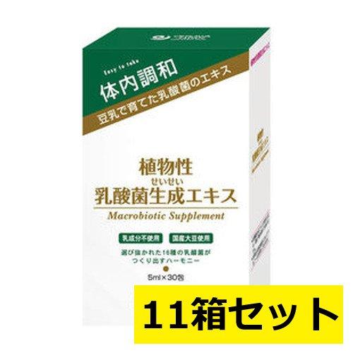 植物性乳酸菌生成エキス(5mlアルミパック) 30包×11箱セット B07CM2HV7P