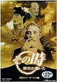 NHK「その時歴史が動いた」 -時代のリーダーたち編- [DVD]