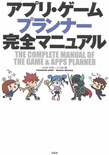 アプリ・ゲームプランナー完全マニュアル