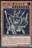 遊戯王 RIRA-JP029 機巧蛇-叢雲遠呂智 (日本語版 アルティメットレア) ライジング・ランペイジ