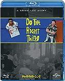 ドゥ・ザ・ライト・シング [Blu-ray]