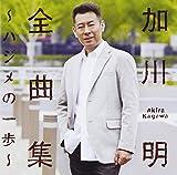 ZENKYOKU SHU -HAJIME NO IPPO-