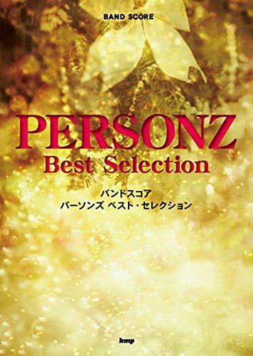 バンドスコア PERSONZ ベスト・セレクション (楽譜) 発売日
