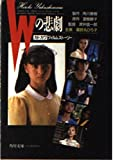 Wの悲劇 (角川文庫―カドカワフィルムストーリー (5990))