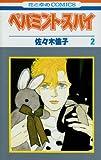 ペパミント・スパイ (2) (花とゆめCOMICS)