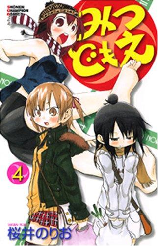 みつどもえ 4 (少年チャンピオン・コミックス)