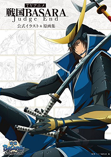 TV ANIMATION SENGOKU BASARA JUDGE END ILLUSTRATION BOOK